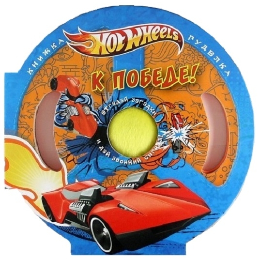 Книжка hot wheels,к победе!книжка-гуделка