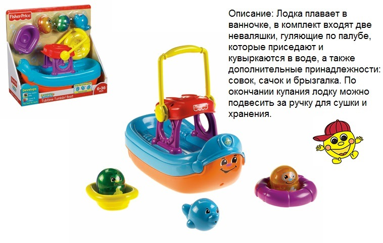 Лодка 9850w для купания fisher price