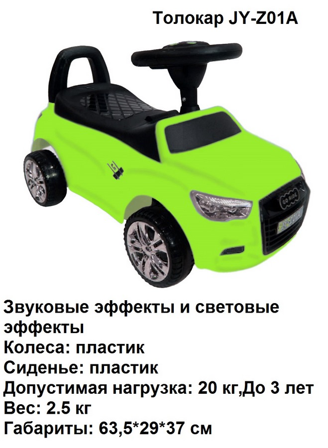 Толокар Rivertoys JY-Z01A (свет, звук, до 20 кг, красный)