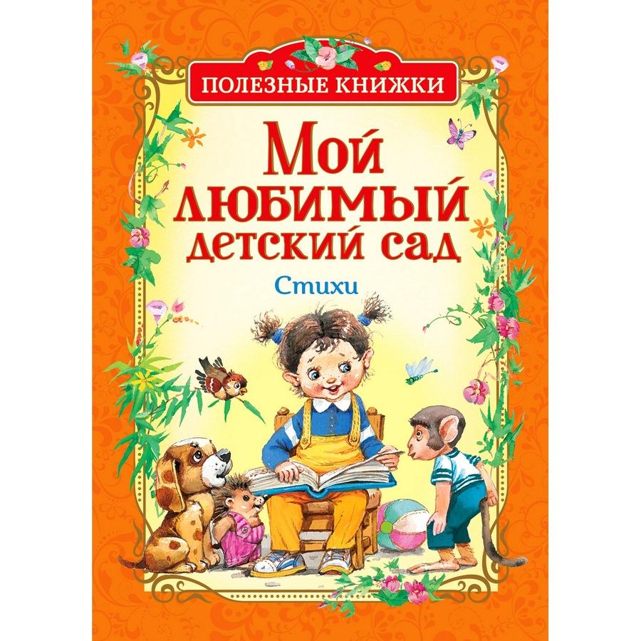 стихи любимым детям удивительное