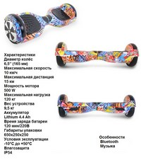 Гироборд hoverbot  a-3 light -cartoon multicolor