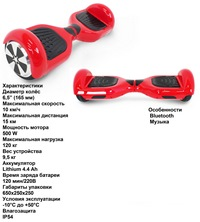 Гироборд hoverbot  a-3 light -red