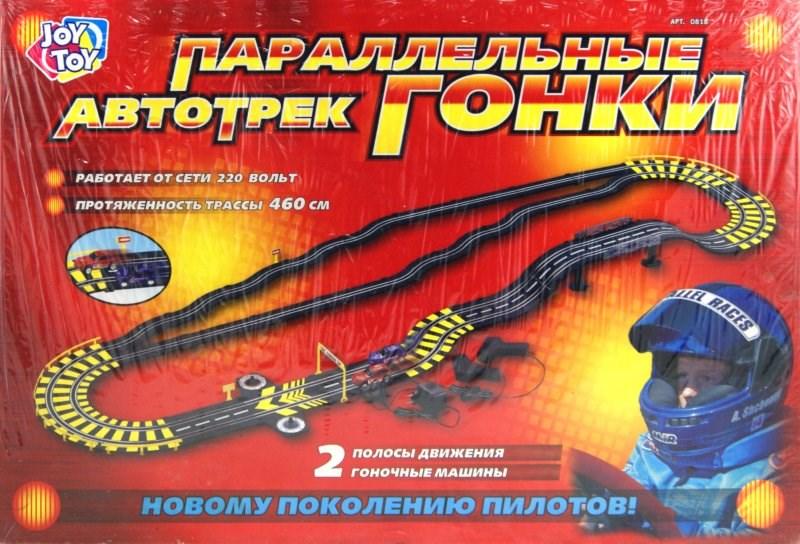 Автотрек Параллельные гонки с пультом (460 см)