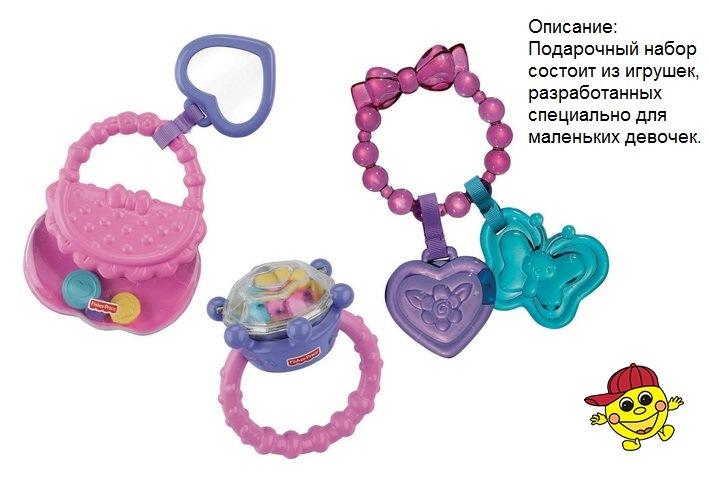 Набор 6962v погремушек подарочный для девочек fisher price
