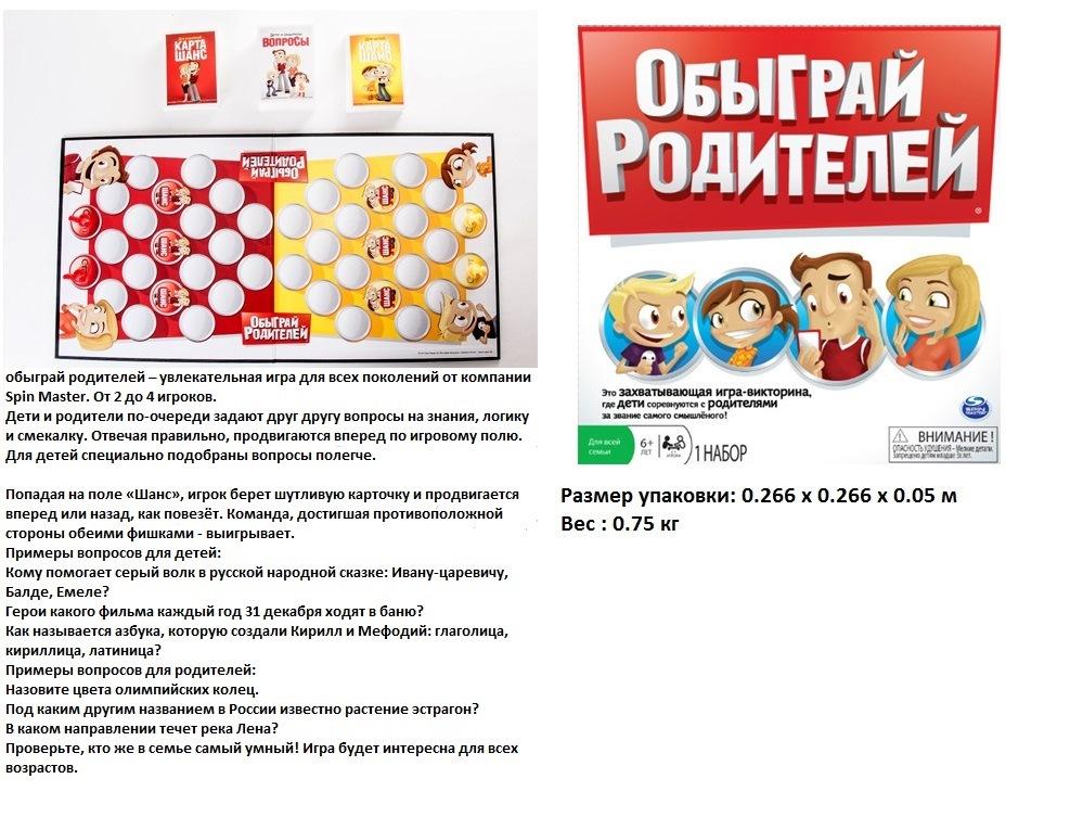 Игра spin master настольная обыграй родителей34512