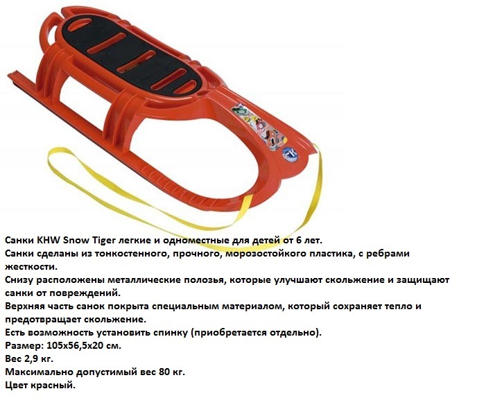Санки KHW Snow Tiger красный 21501