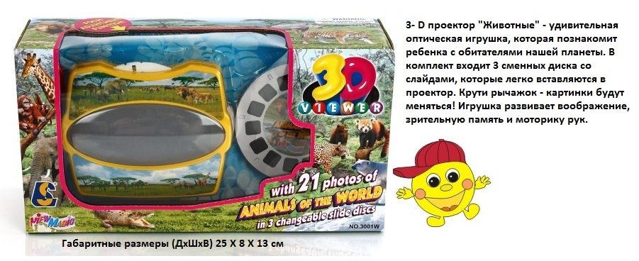 Проектор 3d животные,3 смен.слайда, 21 изображение