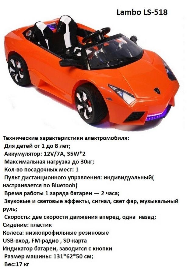 Электромобиль Lamborghini LS-518 (1-8 лет) оранжевый