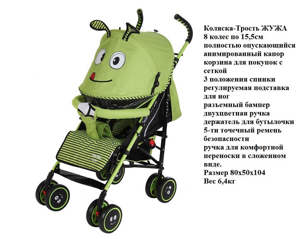 Bambola коляска-трость жужа зеленый (держатель для бутылочки) 2шт/кор