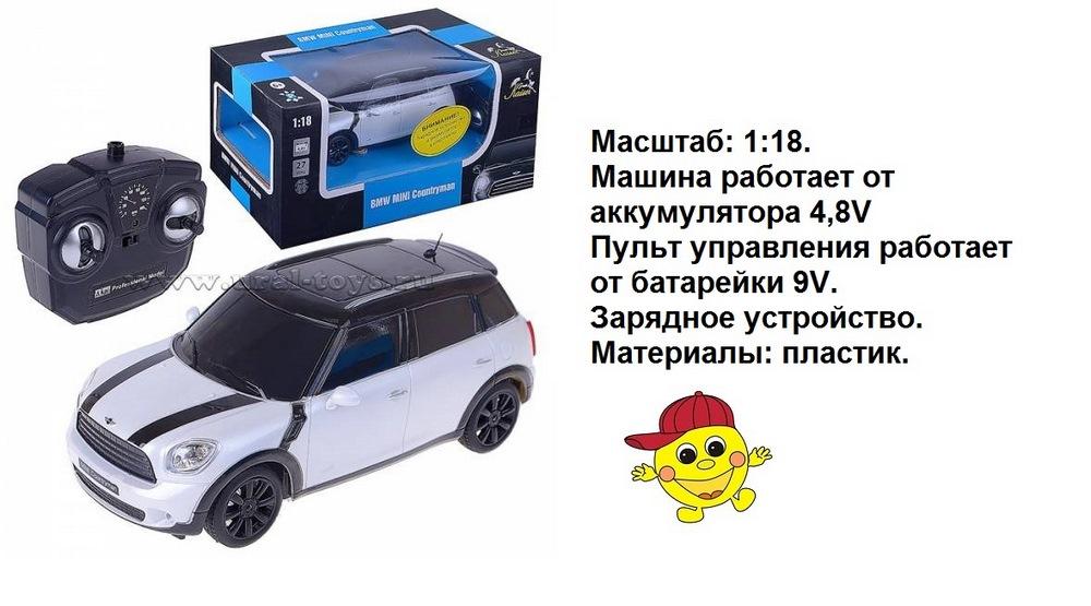 Машина р/у bmw mini countryman 1:18 с аккумулятором, свет, цвет в ассорт., машины и мотоциклы