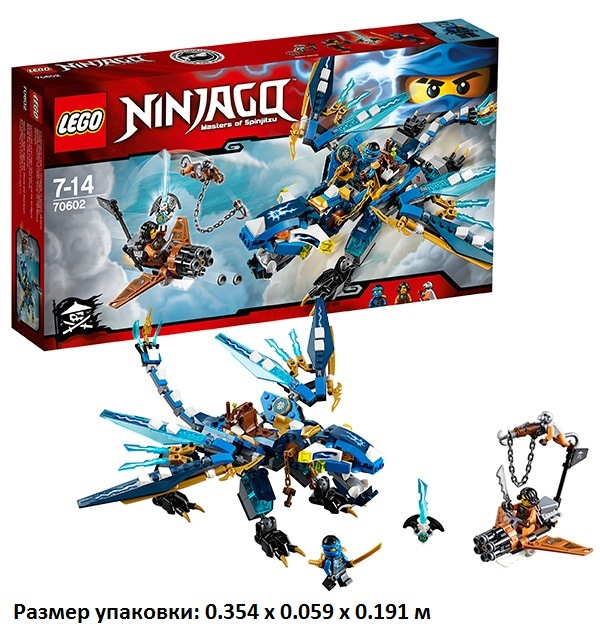 Игрушка ниндзяго дракон джея70602