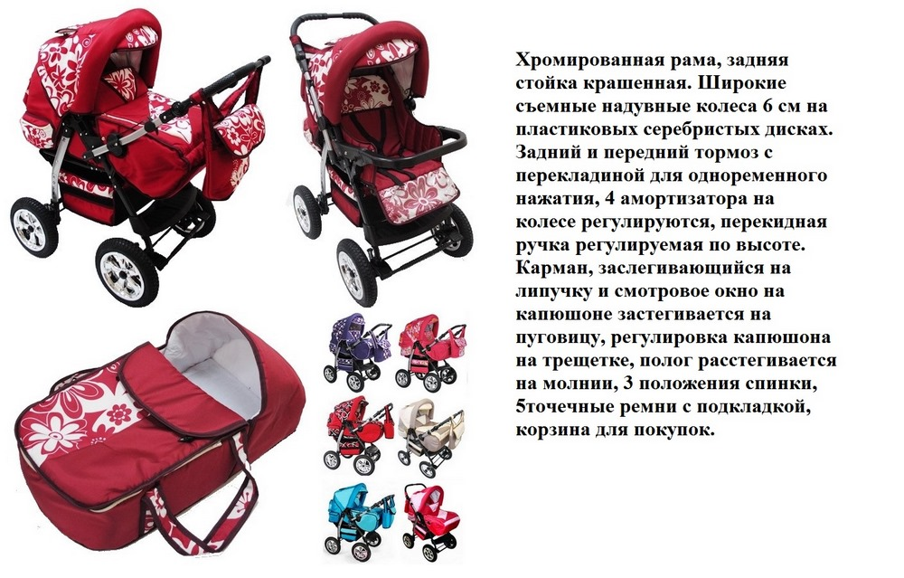 Детская коляска ROSS/P  (Marimex)