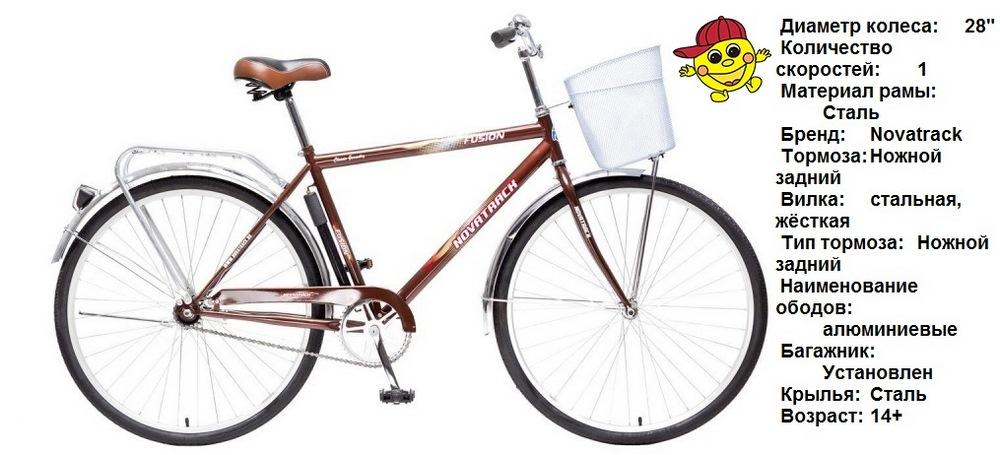 Велосипед novatrack 28  дорожный fusion, коричневый + передняя корзина