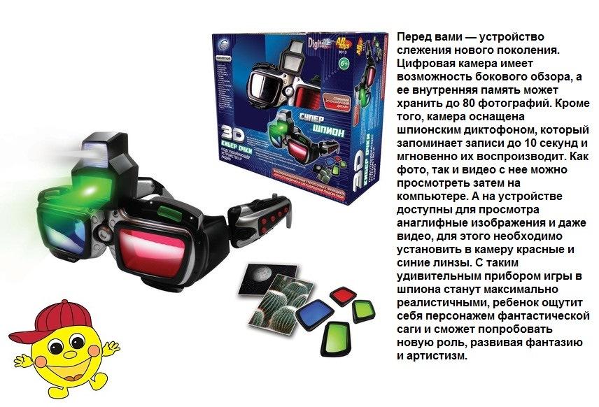 Очки шпионские 3d с камерой и диктофоном