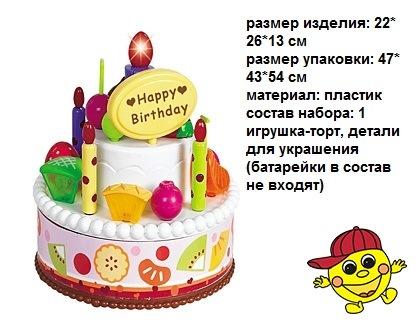 Музыкальная развивающая игрушка. торт с днём рождения (арт. и-6297)
