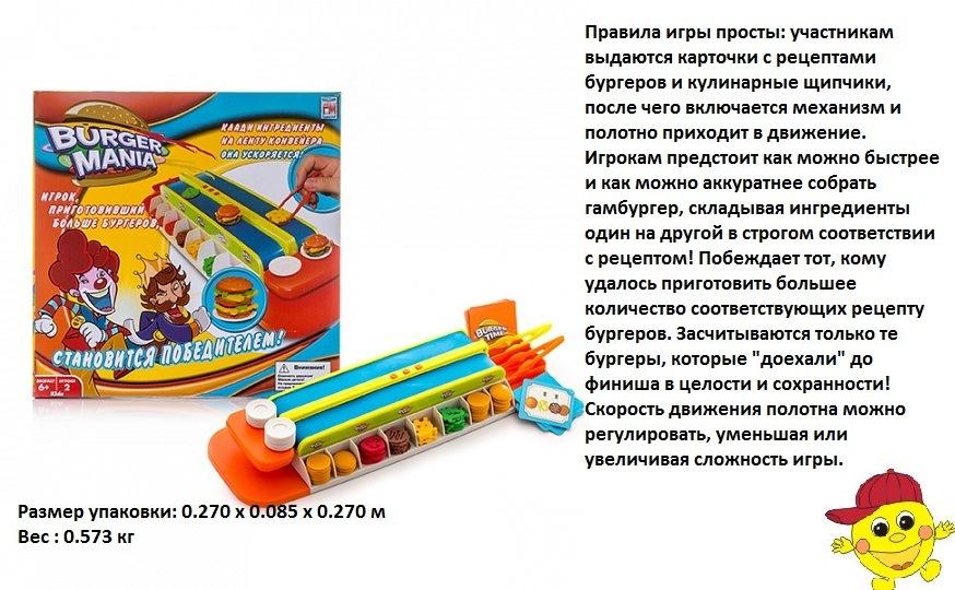 Игра fotorama burger mania интерактивная839