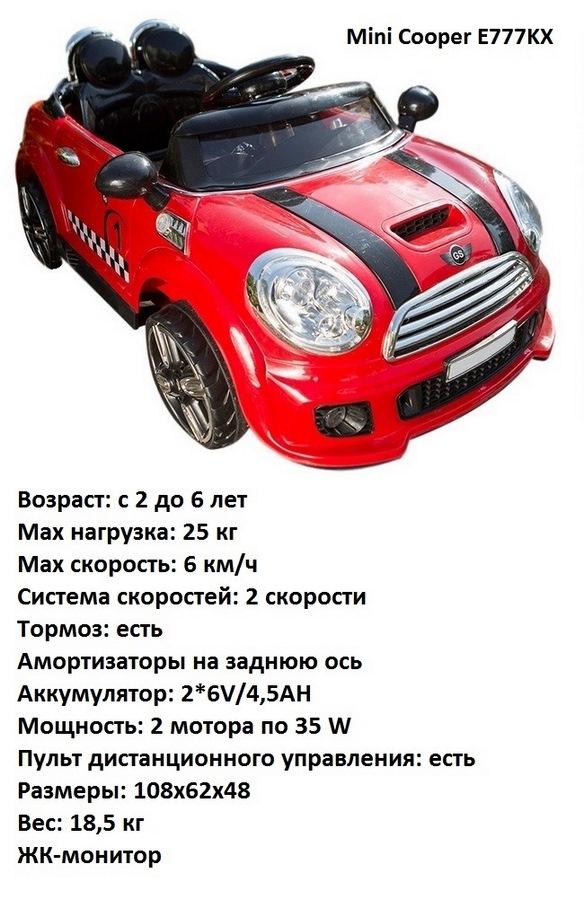 Электромобиль Mini Coop E777КХ (1-8 лет) красный