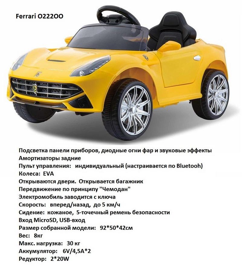 Электромобиль Ferrari О222ОО (2-6 лет) желтый