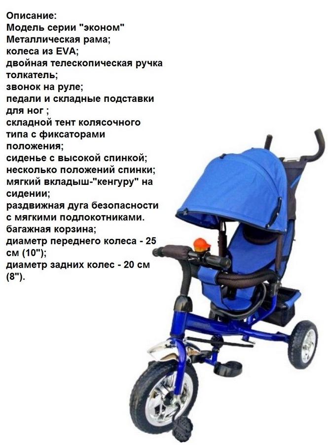 Велосипед 3кол. спутник, синий