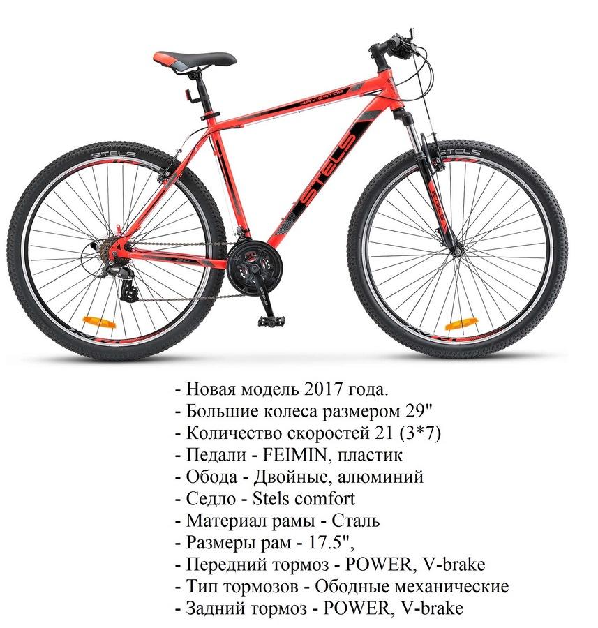 Велосипед 29 stels navigator-500 v 17.5 красный арт.v020