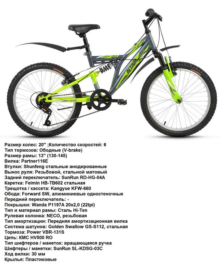 Altair mtb fs 20 (20 6 ск рост 13) велосипед( серый/зел мат.)