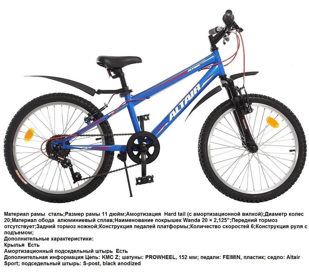 Altair mtb ht junior 20 (20 6 ск) велосипед (синий)