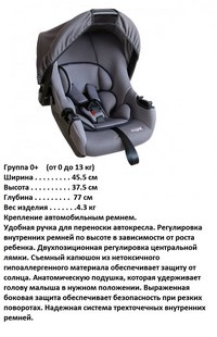 """Детское автомобильное кресло siger """"эгида"""" груп. 0+ (серый) (115856)"""