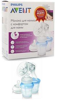 Авент молокоотсос ручной с системой хранения молока Natural 86530 (117567)
