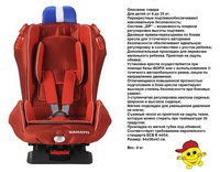 Ramatti автокресло 9-25кг с 2вкл. formula classic  fireman 78-23-03-1new (121057)