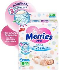 Merries подгузники для детей размер s 4-8 кг/ 82шт (121760)