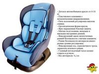 """Детское автомобильное кресло siger """"наутилус"""" груп. 0+1(голубой) (138511)"""