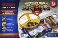 """Конструктор электронный """"Знаток"""" Первые шаги Набор А (15 схем) (153272)"""