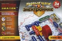 """Конструктор электронный """"Знаток"""" Первые шаги Набор С (34 схемы) (158918)"""