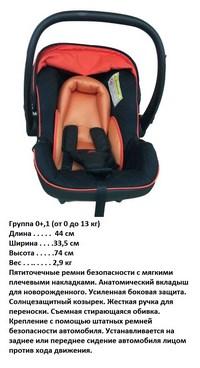 Сьемное сиденье безопасности для перевозки детей в автомобиле CS28, WQQL (172820)