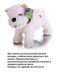 """Интерактивная игрушка  mioshi active  """"весёлый щенок"""" (24 см, звук, танцует, шевелит головой) (180341)"""