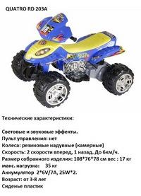 Электроквадроцикл Quatro RD203А от 3 лет (свет, звук, синий) (199937)