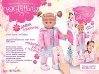 Кукла танцующая настенька с мобильным приложением (206617)