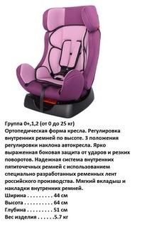 """Детское автомобильное кресло siger """"диона"""" фиолетовый, 0-7 лет, 0-25 кг, группа 0+/1/2 (222533)"""