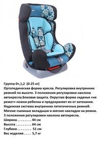 """Детское автомобильное кресло siger art """"диона"""" геометрия, 0-7 лет, 0-25 кг, группа 0+/1/2 (222534)"""