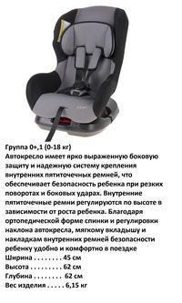 """Детское автомобильное кресло zlatek """"galleon"""" серый, 0-4 лет, 0-18 кг, группа 0+/1 (222819)"""