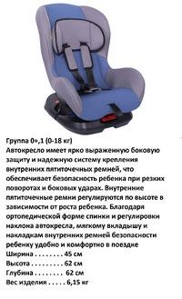 """Детское автомобильное кресло zlatek """"galleon"""" синий, 0-4 лет, 0-18 кг, группа 0+/1 (222820)"""