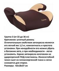 """Детское автомобильное кресло zlatek """"raft"""" коричневый, 6-12 лет, 22-36 кг, группа 3 (234805)"""