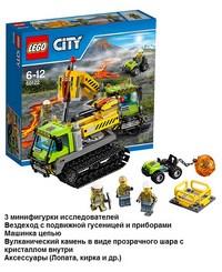 Игрушка город вездеход исследователей вулканов60122 (236352)
