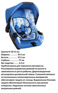 """Детское автомобильное кресло siger art """"эгида"""" гжель, 0-1,5 лет, 0-13 кг, группа 0+ (240314)"""