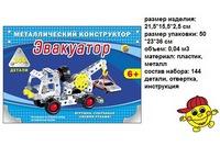 """Металлический конструктор """"эвакуатор"""" (144 детали) (арт. к-1606) (242661)"""