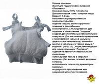 Жилет для плавания поплавок (1-3 мес) (245857)
