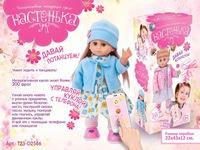 Кукла инт.настенька, говорит, ходит, танцует, управ.с моб.прилож. (251361)
