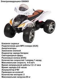 Электроквадроцикл RiverToys Е005КХ от 3 лет (свет, звук, белый, кожа) (253702)