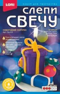 """Слепи свечу """"Новогодний сюрприз"""", арт. Св-020 (257582)"""
