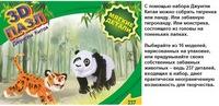 """1 toy 3д пазл с мягкими eva деталями """"джунгли китая"""", 237 дет (259931)"""